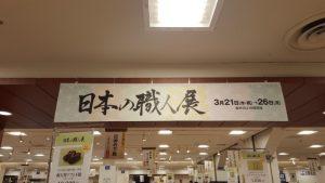"[:ja]「日本の職人 伝統の技・革新のWAZA展」[:en]Japanese Craftmen's Fair ""Nippon no Shokunin ten""[:] @ 松坂屋上野店"