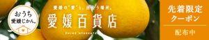 楽天市場「愛媛百貨店」20%OFFクーポンキャンペーン @ 楽天市場